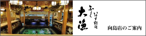 store_mukoujima
